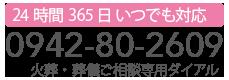 火葬・葬儀ご相談専用ダイヤル
